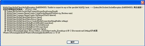 MySQL連線錯誤