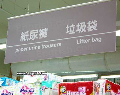 paper-urine-trousers