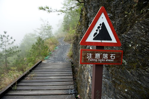 NengGao Hiking Trail - Central Taiwan