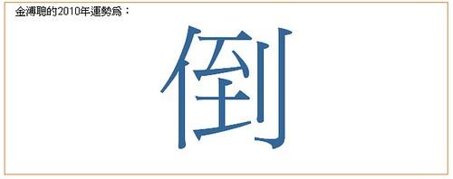 2010-01-17_215124
