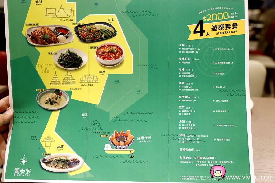[八德.美食]月亮蝦餅厚達2公分.饗泰多 Siam More ~廣豐新天地最新泰式風格餐廳開幕(文末有專屬優惠) @VIVIYU小世界