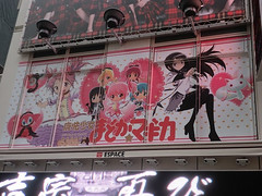 """Akiba Dec 36 • <a style=""""font-size:0.8em;"""" href=""""http://www.flickr.com/photos/66379360@N02/11642218385/"""" target=""""_blank"""">View on Flickr</a>"""