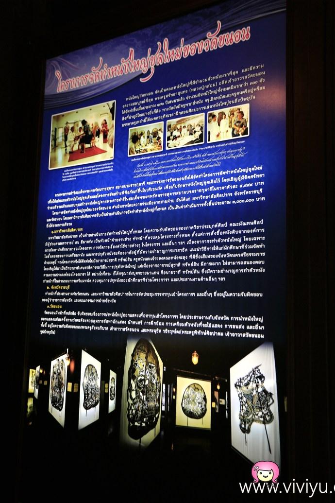 [泰國.景點]泰國最大皮影博物館Nang Yai Wat Khanon~藏在寺廟之中的免費景點 @VIVIYU小世界