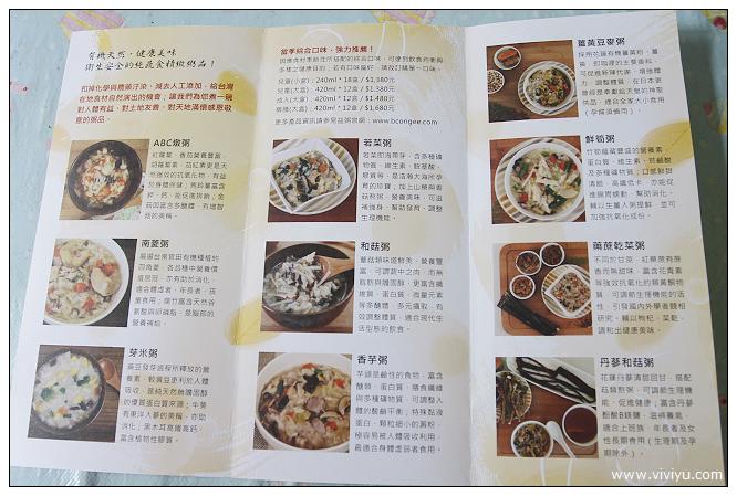 [體驗]益粥純蔬食有機粥品.健康美味又營養 @VIVIYU小世界
