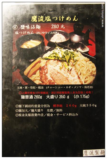 台北,拉麵,美食 @VIVIYU小世界