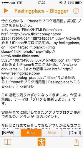 モブログ活用術第9回_Moblogger