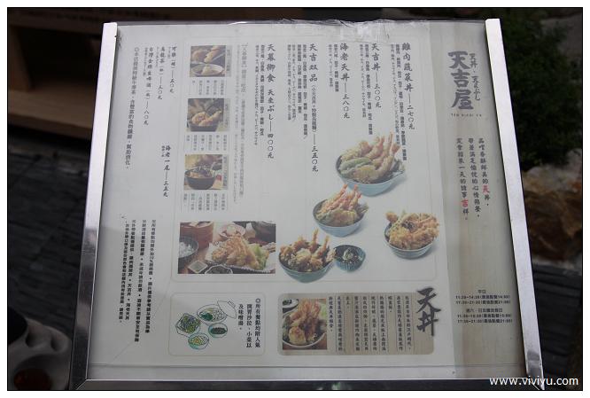 台北,天吉屋,天婦羅,炸物,美食 @VIVIYU小世界