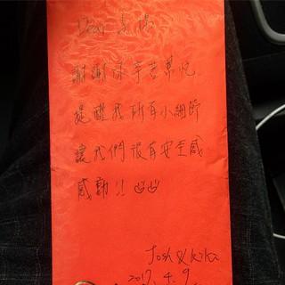 這年頭可以看見手寫文字是一種幸福和感動。  #workday #work #sun #taichung #taiwan #i6 #wedding #weddingday #weddingphoto