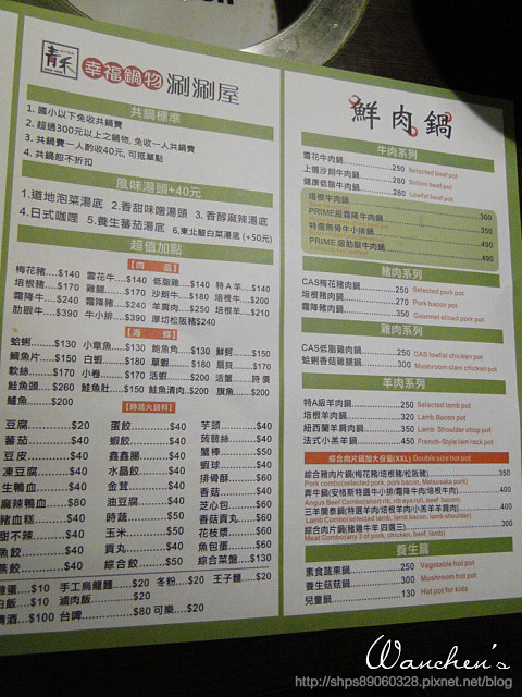台北火鍋青禾幸福鍋物涮涮屋DSC00605
