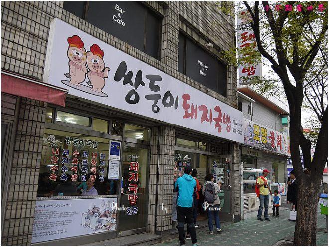 釜山大淵站雙胞胎豬肉湯飯 (1).JPG