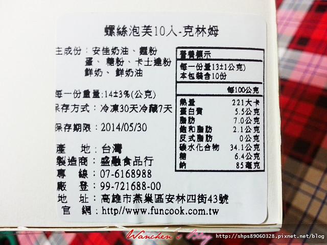 140503fun酷喀螺絲餅泡芙_185954
