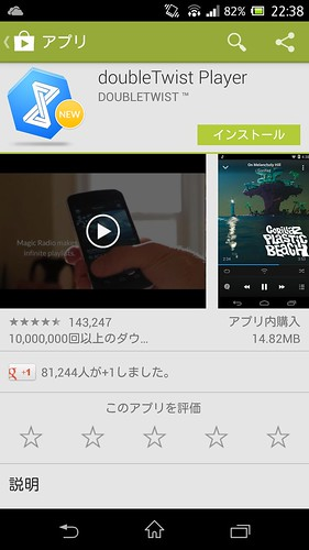 Screenshot_2014-03-31-22-38-30