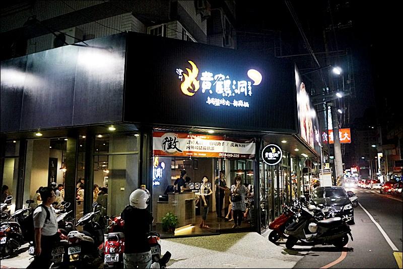澄川黃鶴洞逢甲店