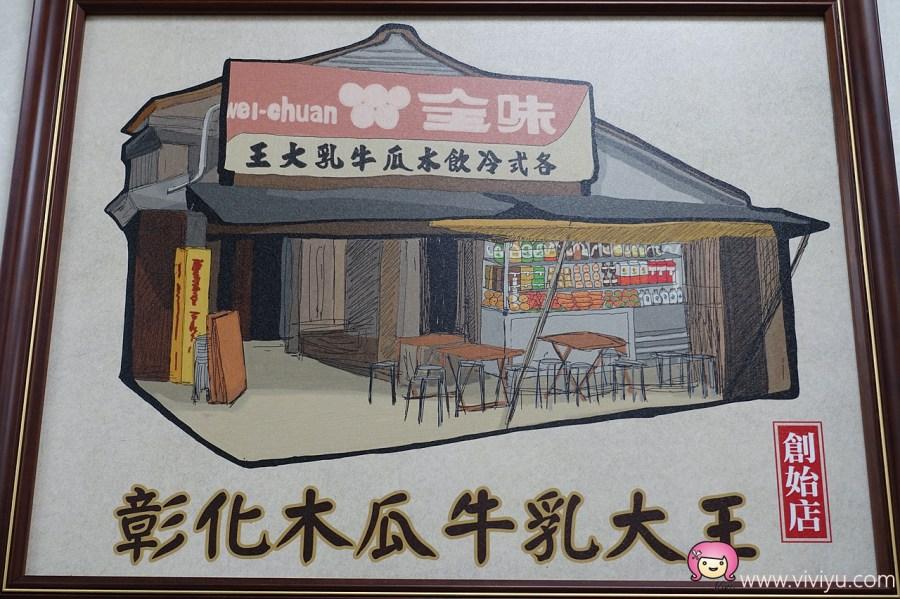 [彰化.美食]彰化木瓜牛乳大王創始店.佇立一甲子的老店~走過.路過.不要錯過 @VIVIYU小世界