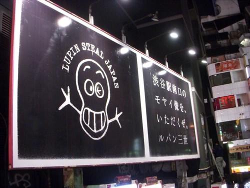 [渋谷]街頭ポスター - 犯行予告 01