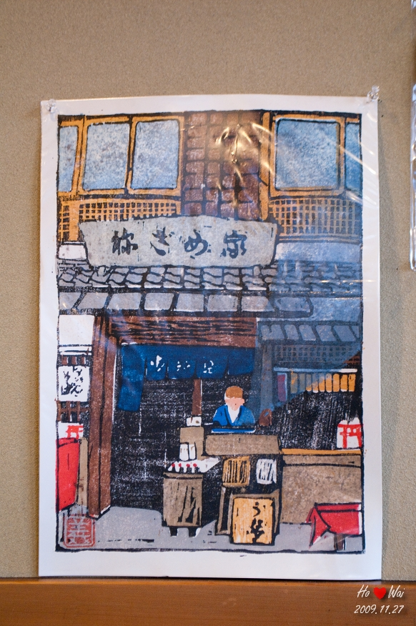 1127_kyoto_1246