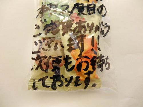 ANAの修行中にCAさんから頂いたメッセージ入りのキャンディ
