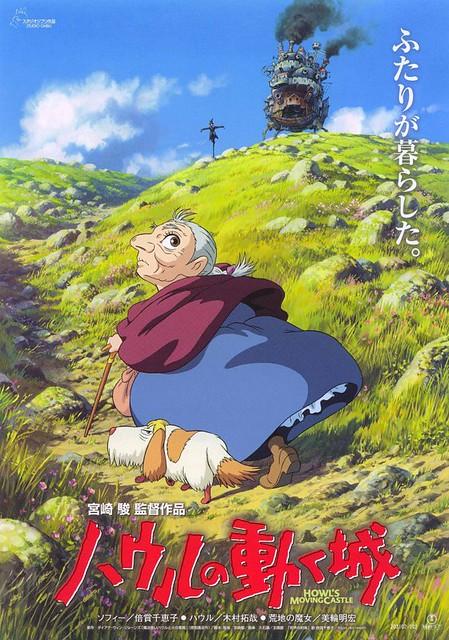 2002-haurunougokushiro-poster