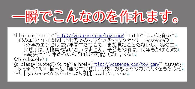 ページの情報を引き抜いて好みのコードを作成できます。