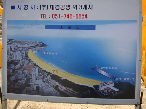 "Haeundae Beach ""Restauration"" Project"