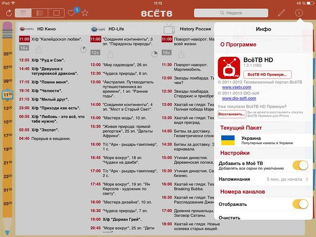 ВсёТВ - ТВ программа для iPhone и iPad