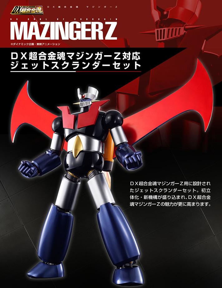 Mazinger Z Jet Scrander Promotional Poster (1)