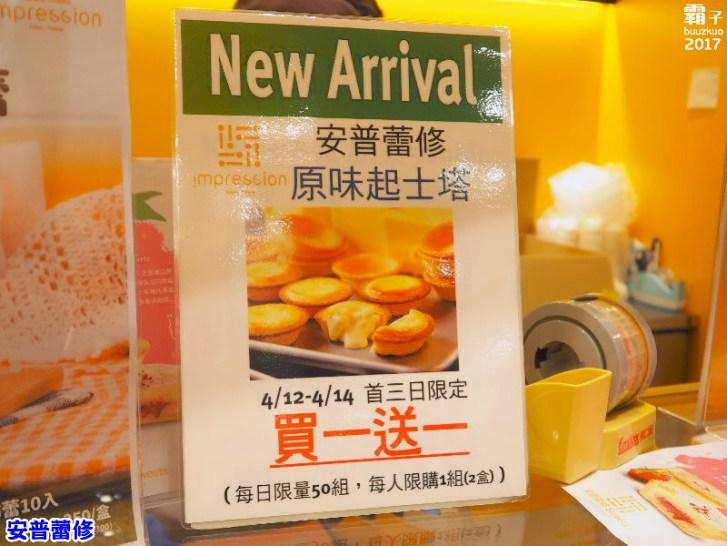 33862214051 07c6f2bc2e b - 安普蕾修 Sweets,日本大人氣起司塔,大遠百快閃店~