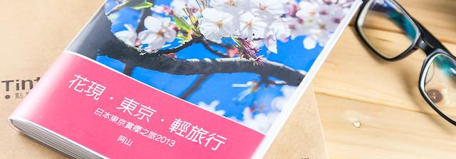 《花現.東京.輕旅行》文庫本