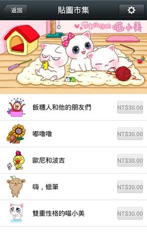 08_《WeChat Android 5.0上路》線上支付的Sticker Shop貼圖市集