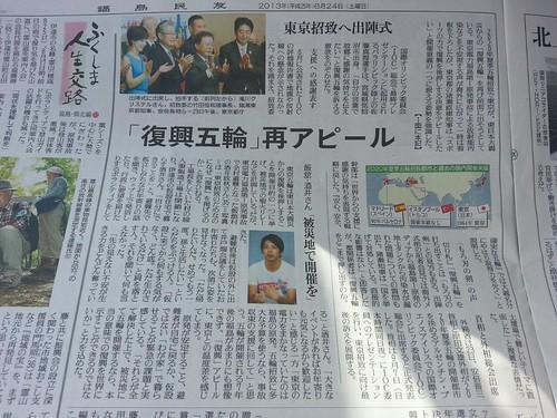 福島民友。福島第一原発事故で全村避難となった飯舘村の酒井さん、「東京誘致のためになぜ『復興』を掲げるのか」。