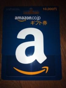 Amazonギフト券表