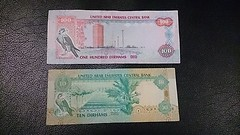ディラハム紙幣