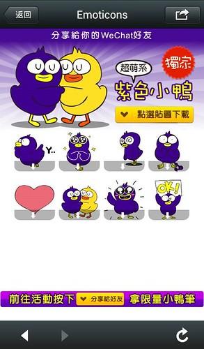 04_WeChat 8款獨家的紫色小鴨動態貼圖,不僅有相親相愛、耍可愛無辜的小鴨表情,另外還有小黃鴨當好朋友,全部通通免費下載!