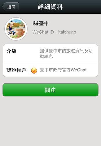 03_鍵入官方帳號名稱「i遊臺中」,或輸入WeChat ID:itaichung後,點擊「i遊臺中」,按下關注,點選查看訊息,即可獲得臺中最新最好玩的一手觀光資訊