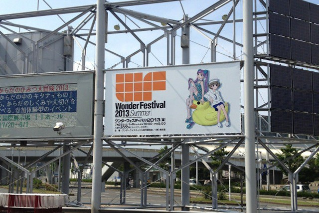 Summer WonFes 2013 banner
