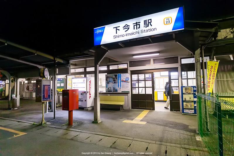 鬼怒川溫泉