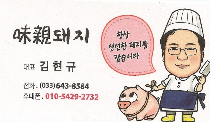 KOREA Calling Card