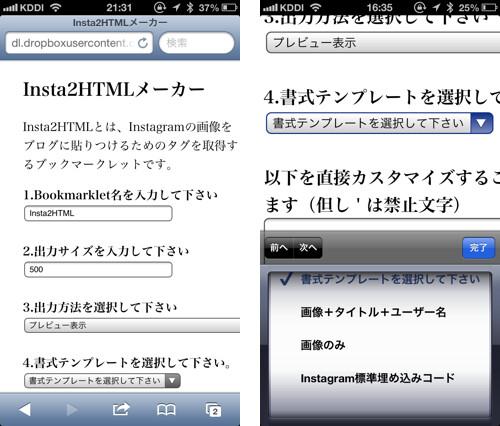 Insta2HTMLメーカー