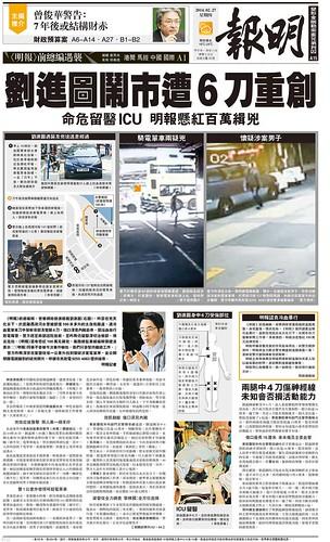 2014年2月27日 《明報》黑報頭,報道前總編輯劉進圖遇襲,身中六刀