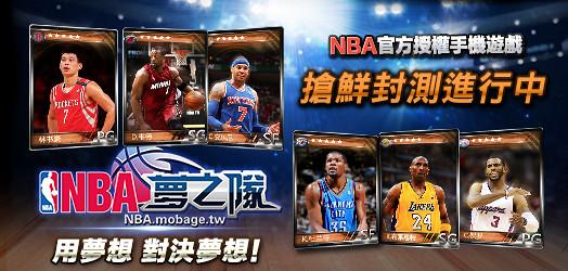 中華電信Hami軟體商店上架DeNA旗下夢寶谷平台與美國職業籃球協會(NBA)合作的行動遊戲《NBA夢之隊》