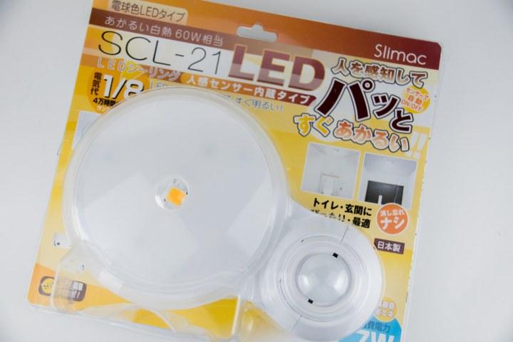 SCL-21 LEDシーリング人感センサー内蔵タイプ