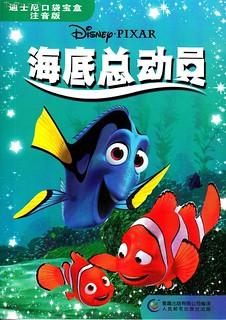 finding-nemo-zongdongyuan