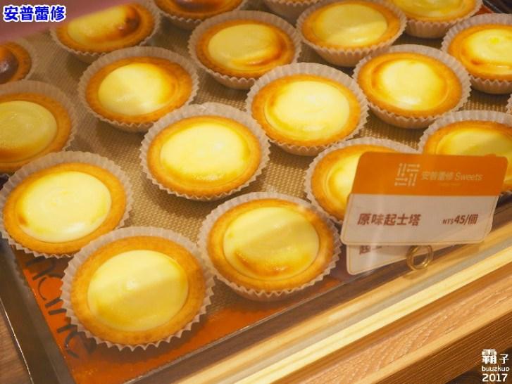 33834329802 14ed05715c b - 安普蕾修 Sweets,日本大人氣起司塔,大遠百快閃店~