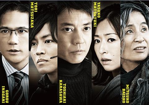 Take Five: A New Take on Japanese Drama