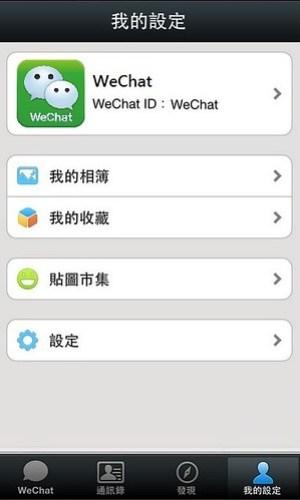 iOS WeChat 5.0重要版本升級-嶄新「我的收藏」功能提供使用者珍藏感動時刻的文字、語音與照片