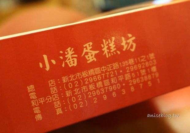 小潘鳳梨酥_013