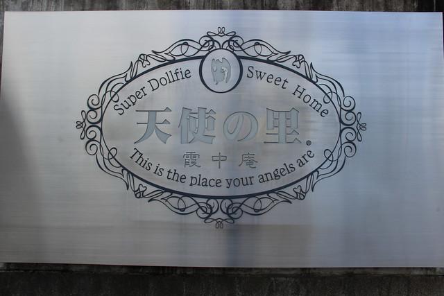 Volks Tenshi-no-Sato, Kyoto