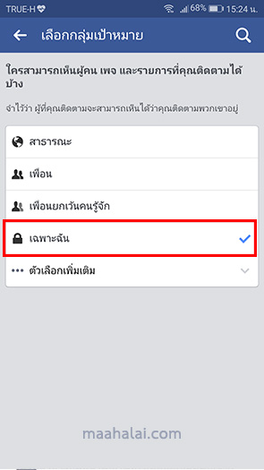 Facebook Setting Follower