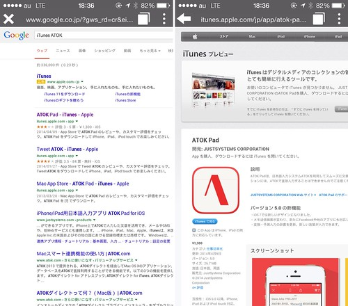 AppHtml_ブラウザ版ストア_Puffin検索