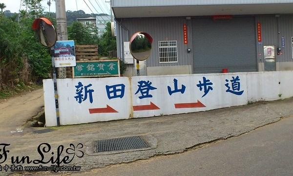 新田登山步道指標